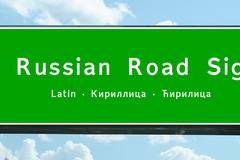 Russian Road Sign
